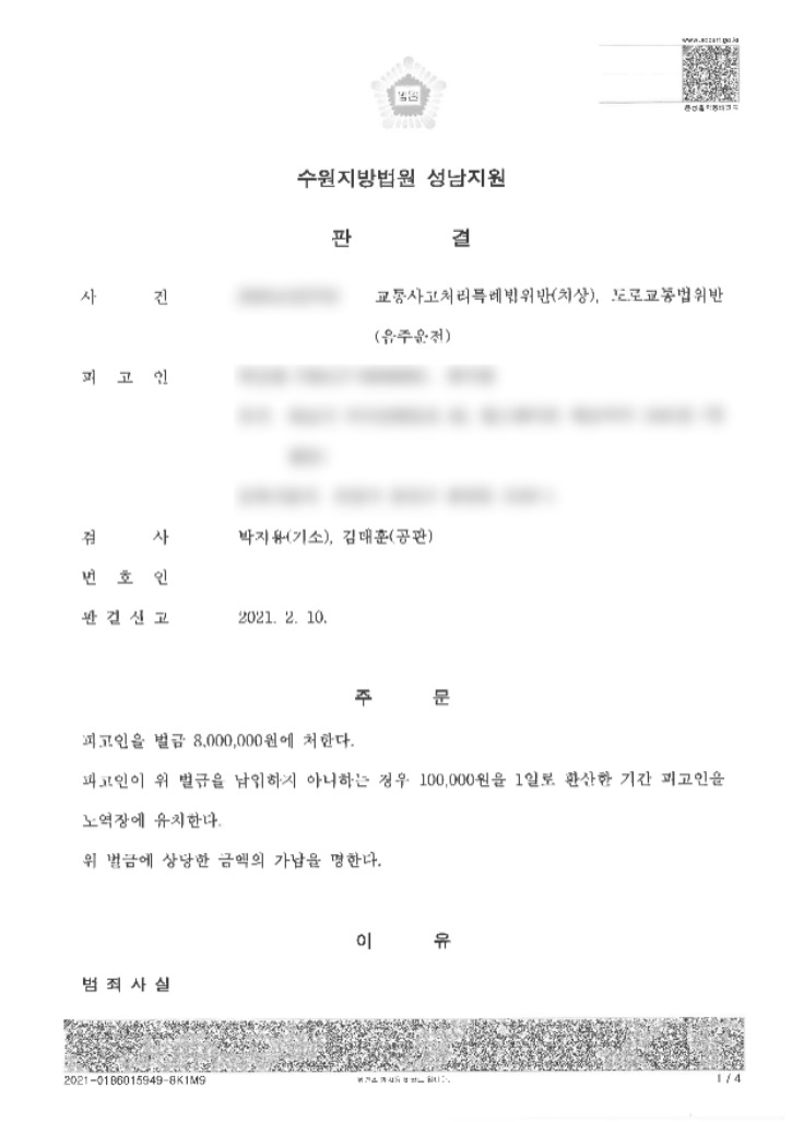 210210 박상원. 판결문-1.jpg