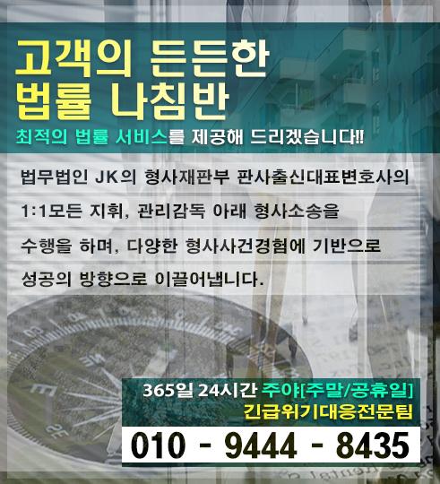 도봉변호사2.png