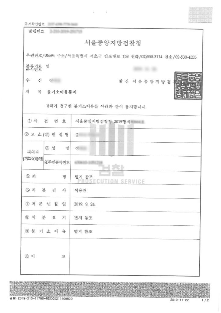 190924 정재호. 불기소이유통지서-1.jpg