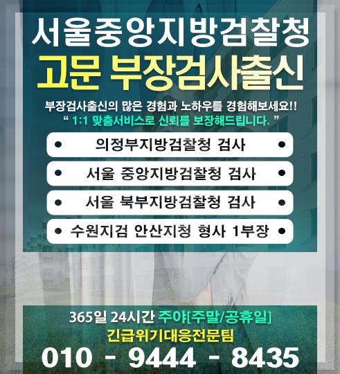 도봉변호사7.png
