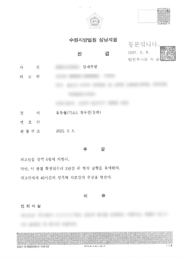 210205 김진본. 판결문-1.jpg