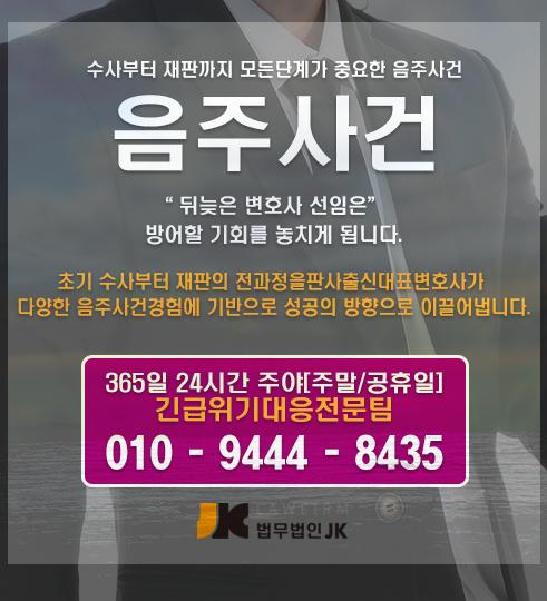 남양주음주운전변호사3.png