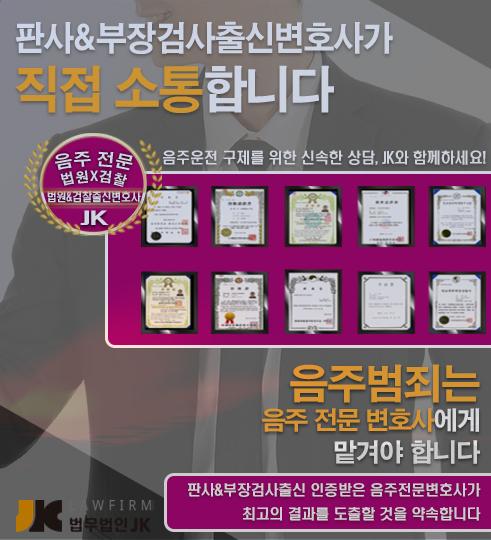 남양주음주운전변호사4.png