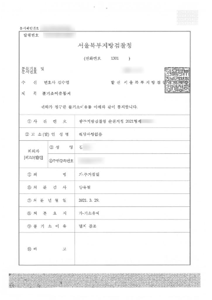210329 김정교 불기소이유통지서.jpg