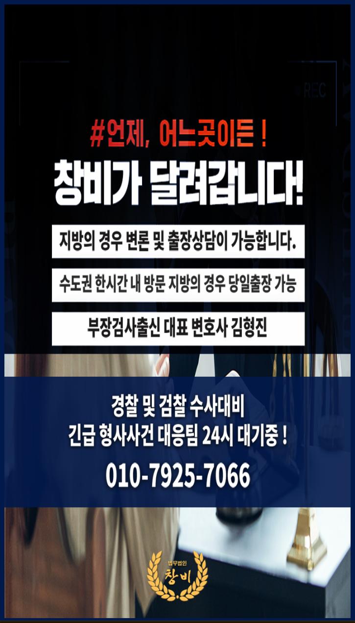 일산형사전문변호사4.png