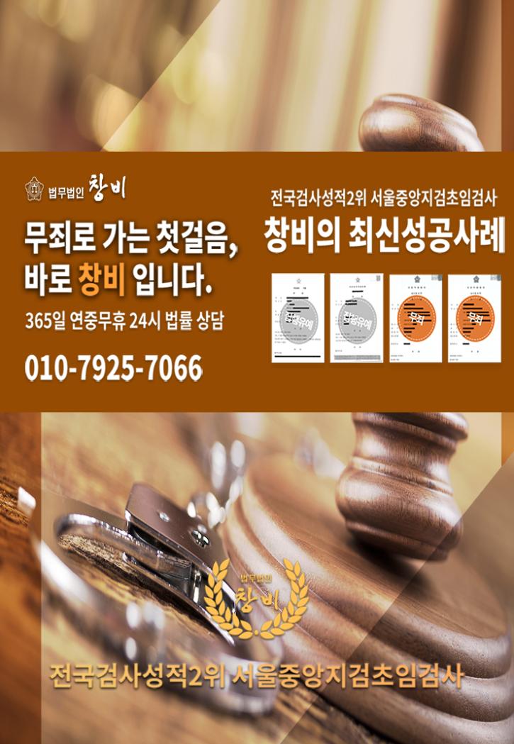 일산형사전문변호사.png4.png