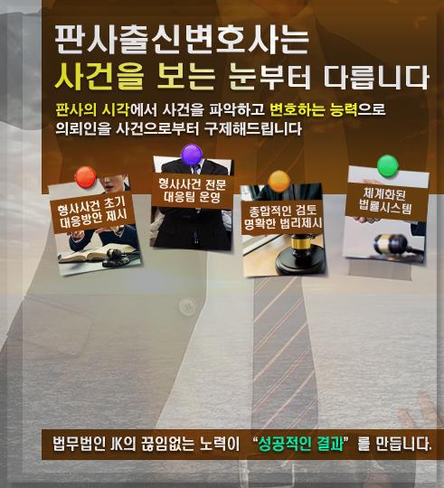 남양주변호사2.png