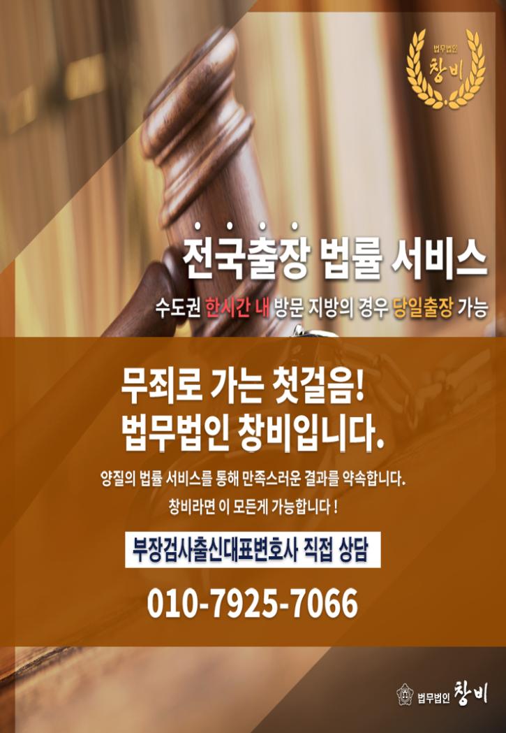 일산형사전문변호사.png3.png