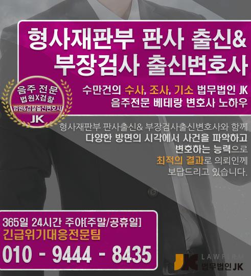 남양주음주운전변호사8.png