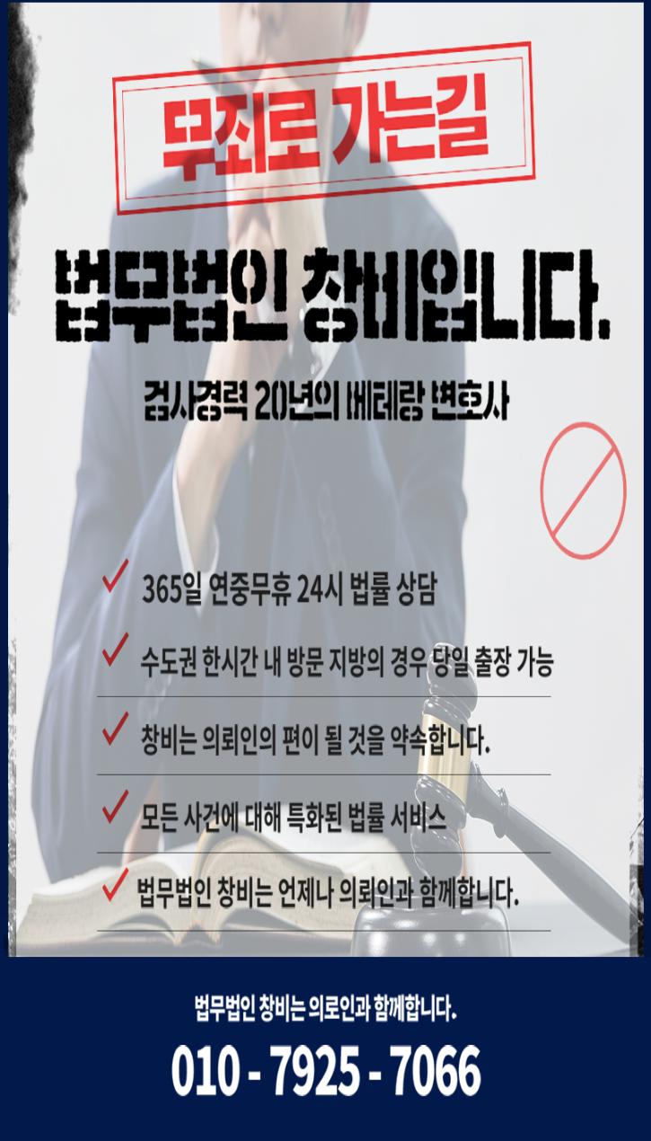 일산형사전문변호사6.png